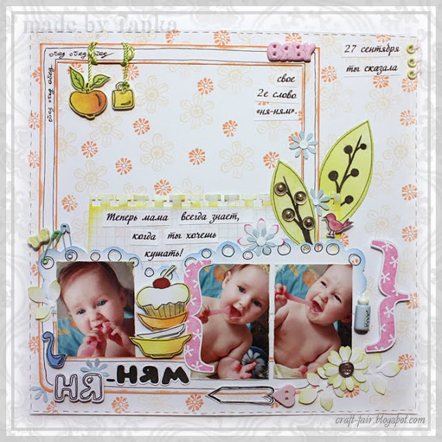 How to decorate scrapbook layout with hand-drawn elements