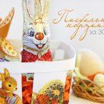 DIY Easter Basket