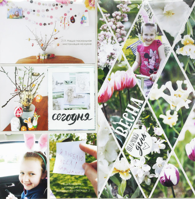 Pocket Scrapbooking (May)